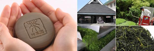 竹翆園(ちくすいえん)の「緑茶石けん」
