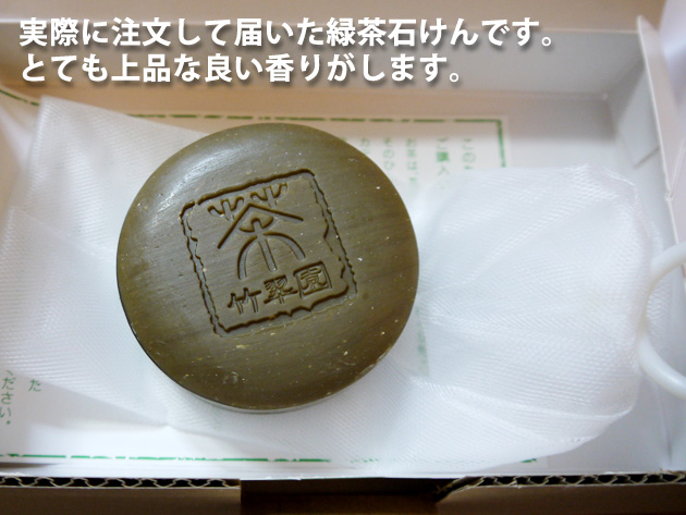 竹翆園緑茶石けん
